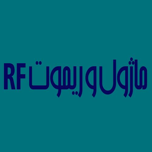 انواع ماژول و ریموت RF