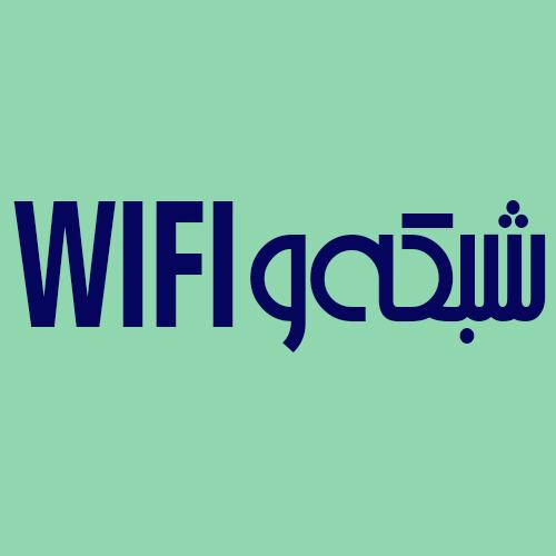 شبکه و WIFI
